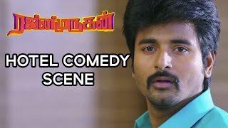 Rajini Murugan - Hotel Comedy Scene | Sivakarthikeyan, Keerthy Suresh, Soori | D Imman | Ponram