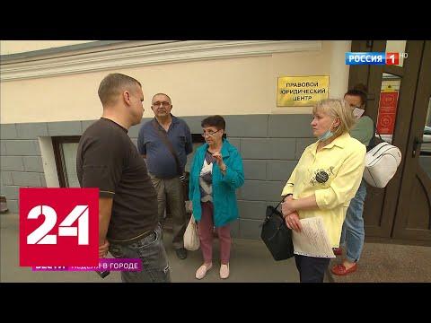 Десятки тысячи москвичей стали жертвами юристов-мошенников - Россия 24