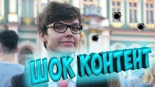 КлипаКлип - ШОК КОНТЕНТ (feat. MrLololoshka (Роман Фильченков))