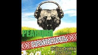Реакция на клип Нейромонах Феофан Притоптать