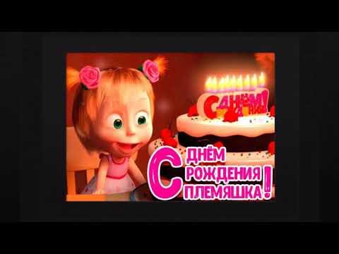 Поздравление с днем рождения племяннице, племяшке!