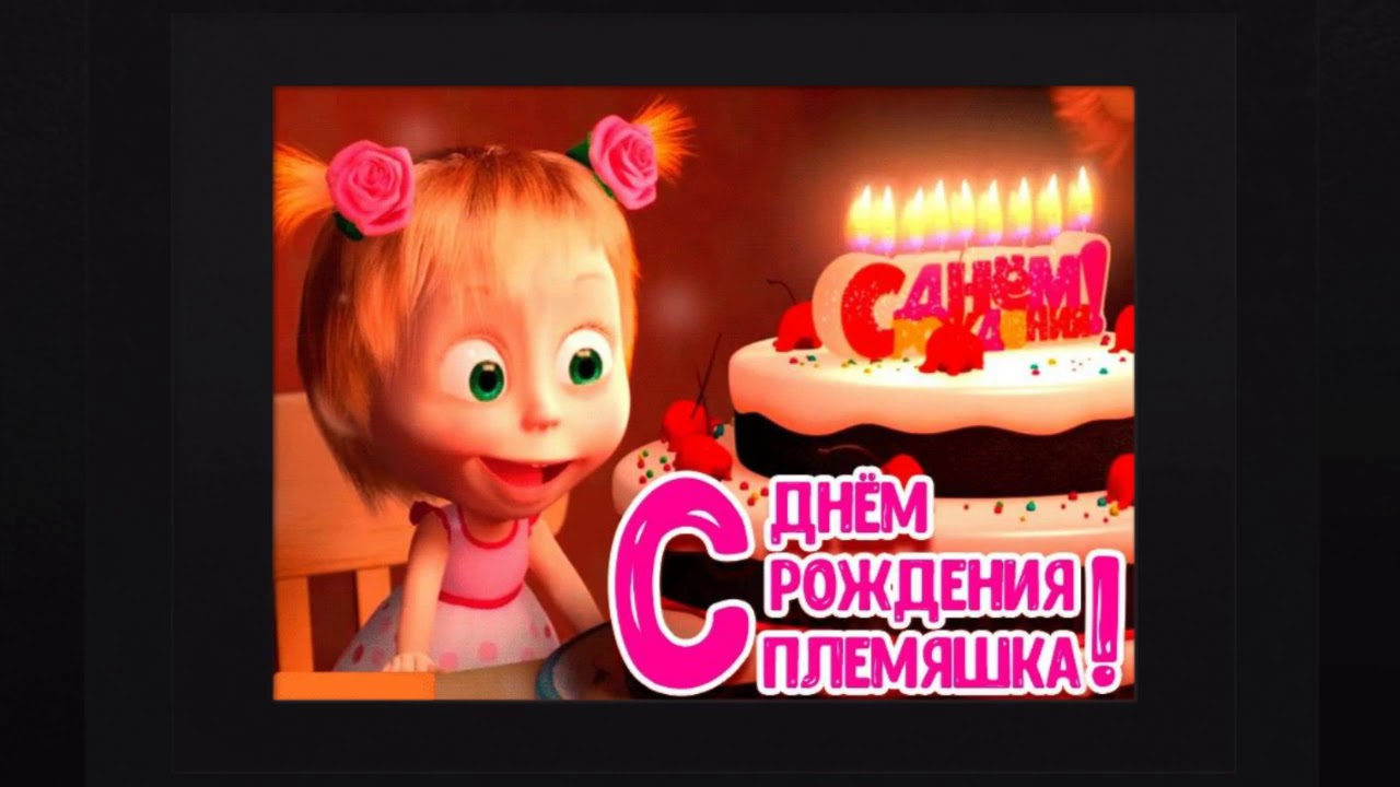 Видео поздравление с днем рождения племяннице фото 114