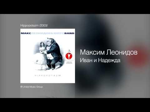 Максим Леонидов - Иван и Надежда - Hippopotazm /2003/