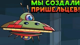 МЫ СОЗДАЛИ ПРИШЕЛЬЦЕВ! - Mixee Labs
