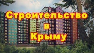Новостройки / Крым / Симферополь