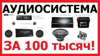 Собираем аудиосистему за 100 000 руб