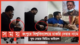 Exclusive: ১৩ লাখ টাকা ঘুষ নিয়ে, দিলো ভুয়া নিয়োগপত্র! | Begum Rokeya University | Somoy TV