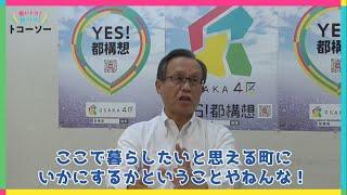 聞いトコ!知っトコ!トコーソー☆今井豊幹事長に聞く、都構想②