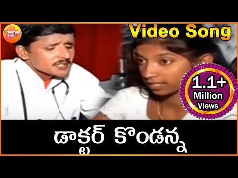 డాక్టర్ కొండన్న - Telangana Comedy Short Film -Telugu Comedy Skit - Short Films Telugu Comedy scenes