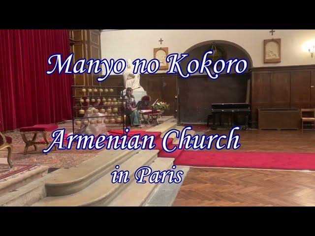アルメニア教会コンサート