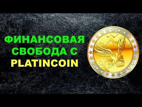 Заработать от 10 000 евро и получить финансовую свободу с Platincoin реально