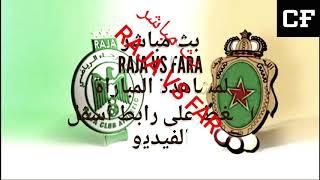 البث المباشر لمباراة الجيش الملكي ضد الرجاء الرياضي دوري اتصالات المغرب