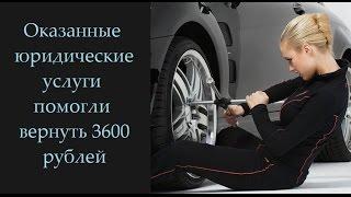 Как оказание юридических услуг помогли мне вернуть 3600 рублей (оказание юридических услуг)(, 2014-12-28T10:18:22.000Z)