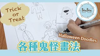 【莎莎愛畫畫】萬聖節5種鬼怪手繪 Halloween Doodles
