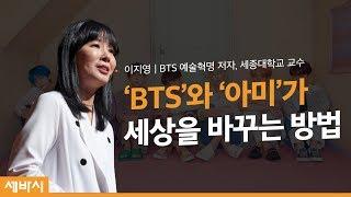 [#세바시] BTS와 아미, 편견에 맞서며 성장하다 | 이지영 'BTS 예술혁명' 저자, 세종대학교 교수 | BTS 아미 예술 혁명 | 세바시 1088회