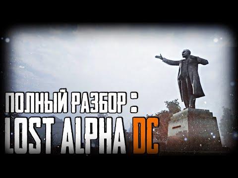 Лост Альфа 1.4007 - Мод на Сталкер Зов Припяти [ Скачать ] ⚠️