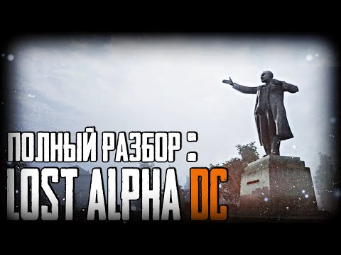 Всё, что ты должен знать о Lost Alpha DC 1.4007 Final