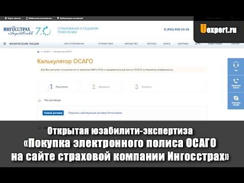 """Юзабилити-экспертиза """"Покупка электронного полиса ОСАГО на сайте страховой компании Ингосстрах"""""""