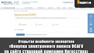 видео Страховая компания