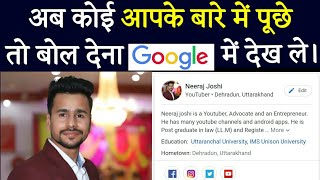 How to Place your Name in GOOGLE SEARCH | GOOGLE PEOPLE CARD