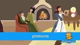 Cinderella - Greek stories for kids. Greek for kids.