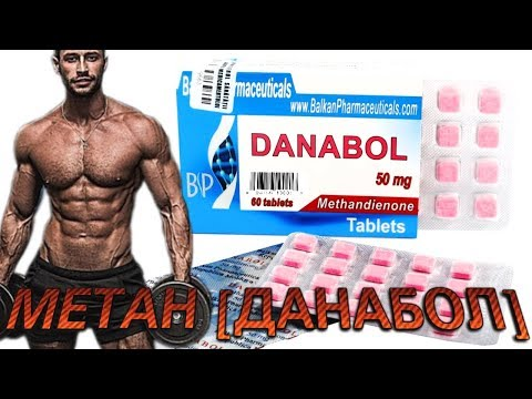 МЕТАН (ДАНАБОЛ) - Курс, как принимать, дозировки, плюсы и побочные эффекты