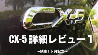 マツダ CX-5 納車後詳細レビュー第2弾!!! MAZDA Brand new CX-5