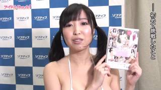 [Hi-Vision] 極上のマシュマロ・バストがエロい小松詩乃が、9枚目のDV...