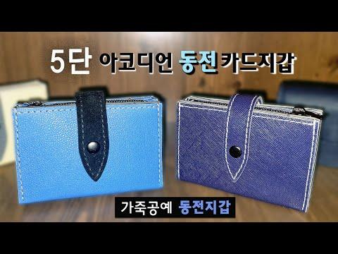 [leather craft]#가죽공예 # 5단 아코디언 동전 카드지갑 # 셀린느 카드지갑 만들기