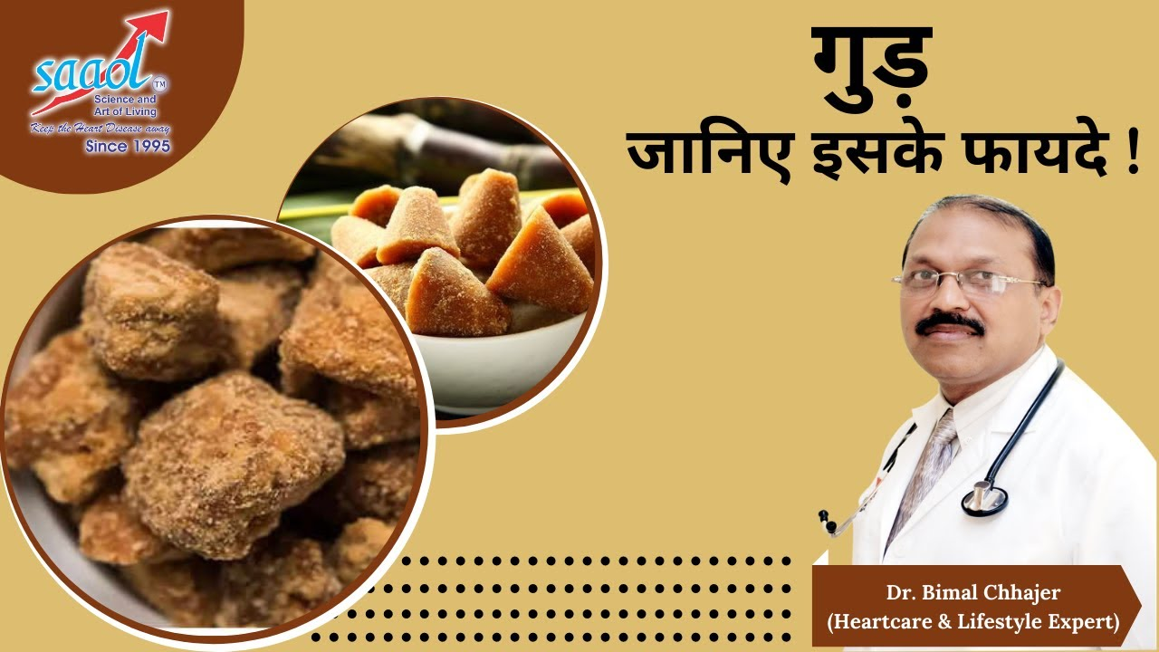 Download Jaggery / Gud - Know the Benefits! | By Dr. Bimal Chhajer | Saaol