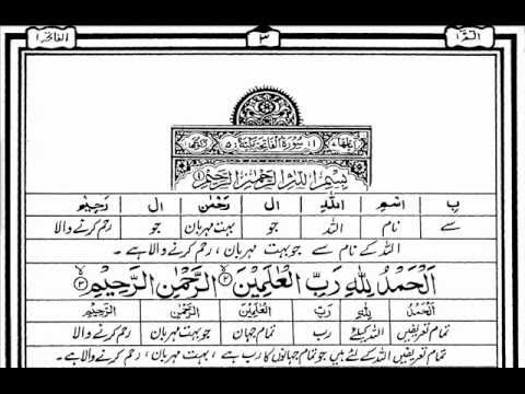 Tilawat-e-Quran Para 1 by Mishary Rashid Alafasy with written urdu  translation
