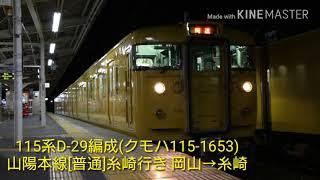 【走行音】JR西日本115系D-29編成(クモハ115-1653)山陽本線[普通]糸崎行き 岡山→糸崎