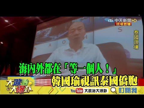 【精彩】海內外都在「等一個人!」 韓國瑜視訊泰國僑胞
