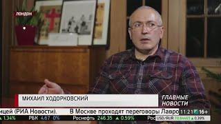 Михаил Ходорковский — РБК: «Немцова заказали из ближайшего окружения Кадырова»(, 2015-12-15T09:04:52.000Z)