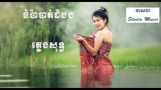 ចំប៉ាបាត់ដំបង ភ្លេងសុទ្ធ វាសនា- Chompa Battambong -Karaoke