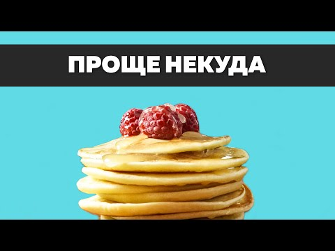 Панкейки за 5 минут — всего 3 ингредиента! Быстрый завтрак  — Голодный Мужчина (ГМ, #239)