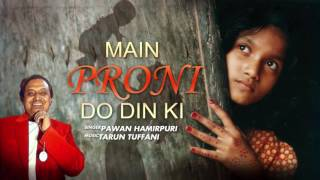 Main Proni Do Din Ki Full Song (Audio) | Pawan Hamirpuri | Tarun Tuffani | SMS NIRSU