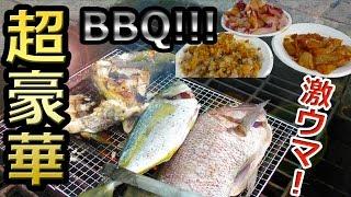 関東で釣った魚を使って超豪華BBQしたら美味すぎた