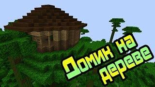 Как построить красивый дом в Minecraft [Дом на дереве]