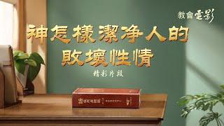 福音電影《霎時的改變》精彩片段:被提進天國的唯一途徑