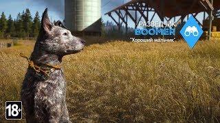 Far Cry 5 Наёмники - Бумер - Верный пёс | Анонс | Новый трейлер на русском языке