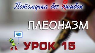 Потомучка без Ашибок 15. Плеоназм. Урок русского языка