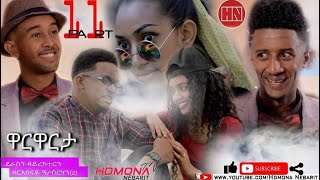 HDMONA - Part 11 - ዋርዋርታ ብ ዘርሰናይ ዓንደብርሃን Warwarta by Zeresenay Andebrhan - New Eritrean Film 2019