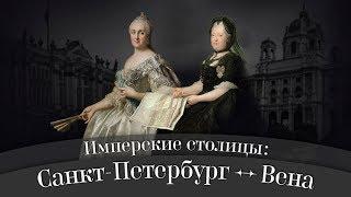Имперские столицы: Санкт-Петербург – Вена