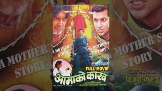 Aama Ko Kakha | आमा को काख | Classic Nepali Movie