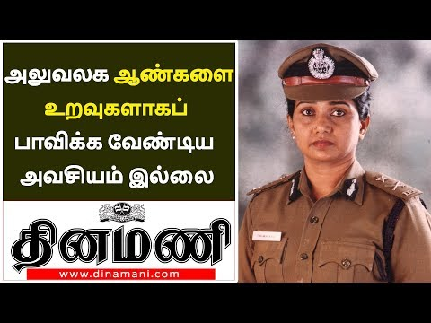 Retired IPS Thilagavathy on Women's Sexual Harassment in Office | திலகவதி ஐபிஎஸ்