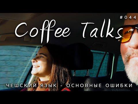 Чешский язык и основные ошибки при его изучении! Coffee Talks #044