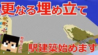 【カズクラ】更なる埋め立て!福井駅の建築始めるわ!マイクラ実況 PART886