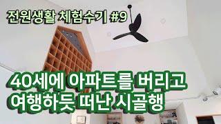 전원생활 체험수기 #9 - 양평 결이 고운 가(家)