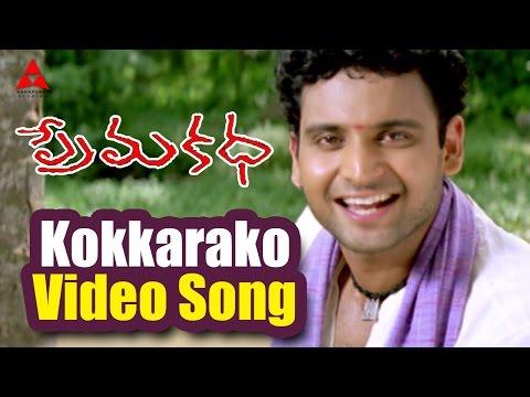 Prema Katha Movie || Kokkarako Video Song || Sumanth, Antara Mali